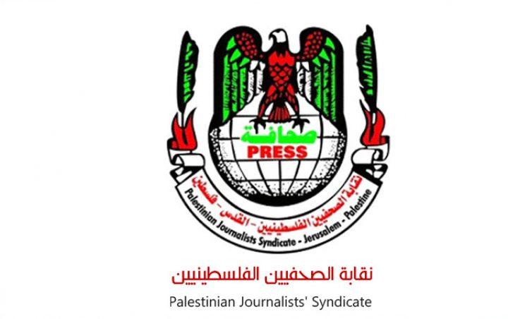 نقابة الصحافيين تدين التطبيع مع الإعلام الإسرائيلي
