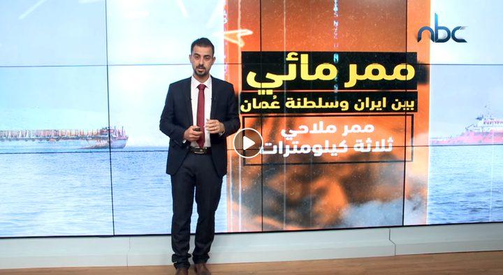 لماذا يعتبر مضيق هرمز عنوان الصراع الأمريكي الايراني في المنطقة؟