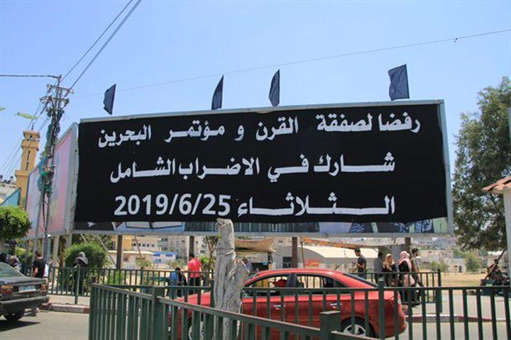 الإضراب يشلّ غزة