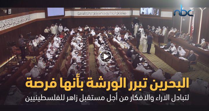 المشاركون والمقاطعون لورشة البحرين
