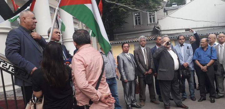 سفارة فلسطين لدى روسيا تنظّم وقفة احتجاج رفضاً وتنديداً بورشة ال