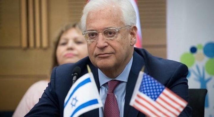 السفير الأمريكي يؤكد على حق اسرائيل بضم الضفة