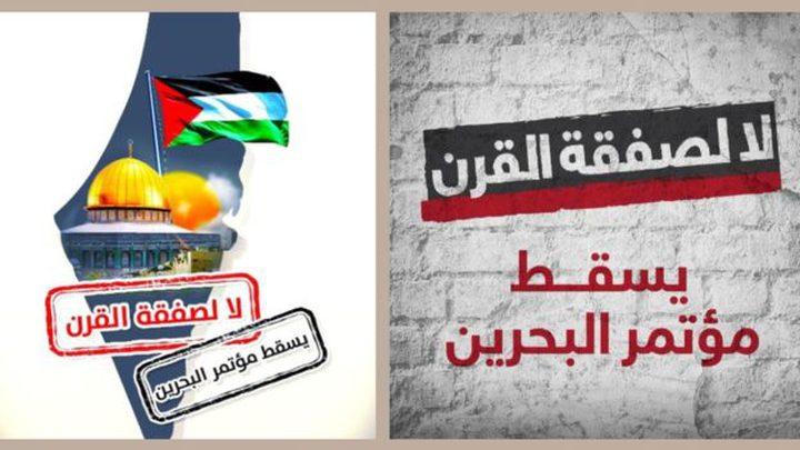 """تسقط """"ورشة البحرين"""" تريند ساخن على صفيح مواقع التواصل"""
