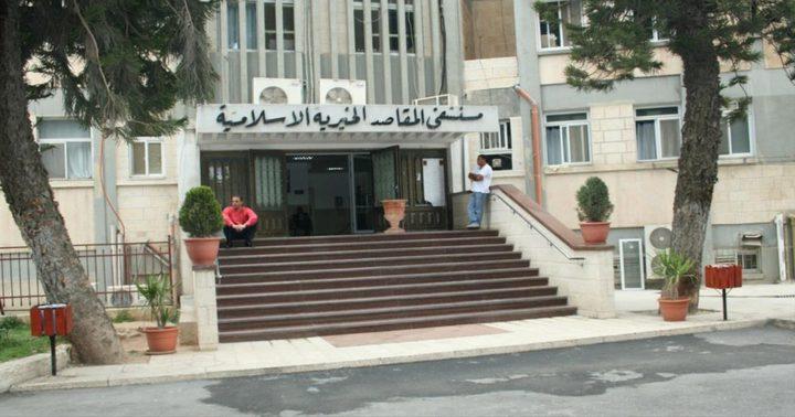 المقاصد تدين وتطالب بوقف الاقتحام الإسرائيلي المتكرر للمستشفى