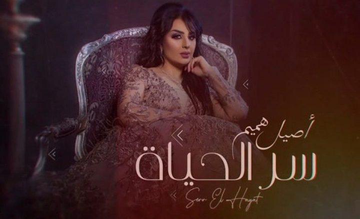 أغنية عراقية تحصد أكثر من 46 مليون مشاهدة