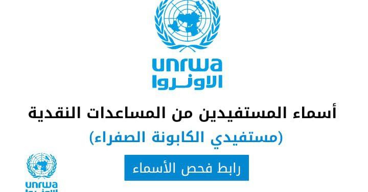 الأونروا تبدأ صرف 150 دولاراً للأُسر الفقيرة بغزة