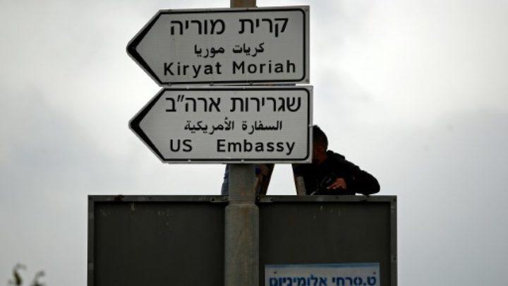 الولايات المتحدة تحتفل باستقلالها في القدس