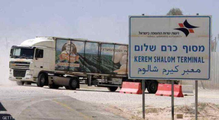 الاحتلال يعلن إنهاء حظر إدخال 18 سلعة إلى غزة