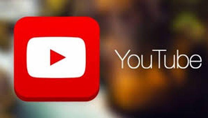 """""""يوتيوب"""" يحرم مستخدميه من فيديوهات """"القرصنة الإلكترونية"""""""
