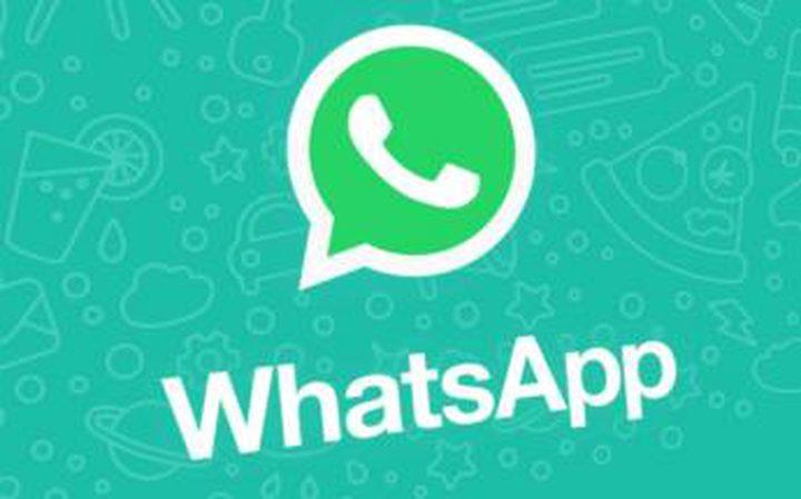 أخبار مميّزة لمستخدمي الواتسآب .. التطبيق مفيد للصحة