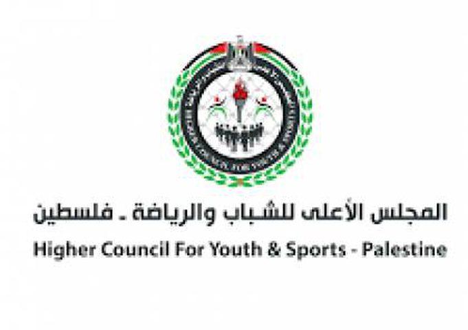 المجلس الأعلى للشباب والرياضة يوجه دعوة للأكاديميات الرياضية