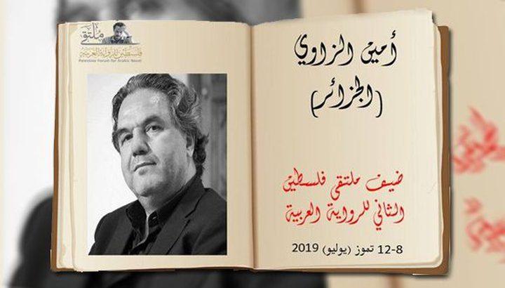 اختتام فعاليات ملتقى فلسطين الثاني للرواية العربية