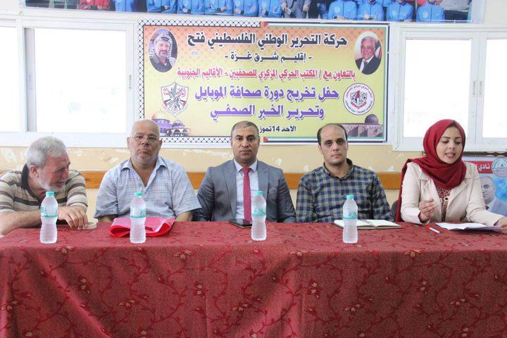 """فتح والمكتب الحركي للصحفيين ينظمان حفلا ختاميا لـ""""صحافة الموبايل"""""""