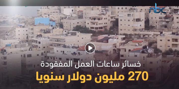 الفلسطينيون يخسرون نحو 60 مليون ساعة عمل سنويا بسبب الحواجز