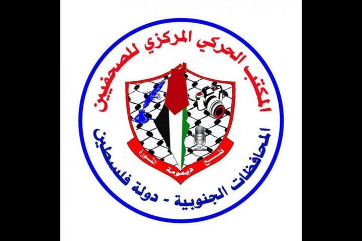 """""""المكتب الحركي للصحفيين""""يدين زيارة وفد إعلامي عربي لدولة الاحتلال"""
