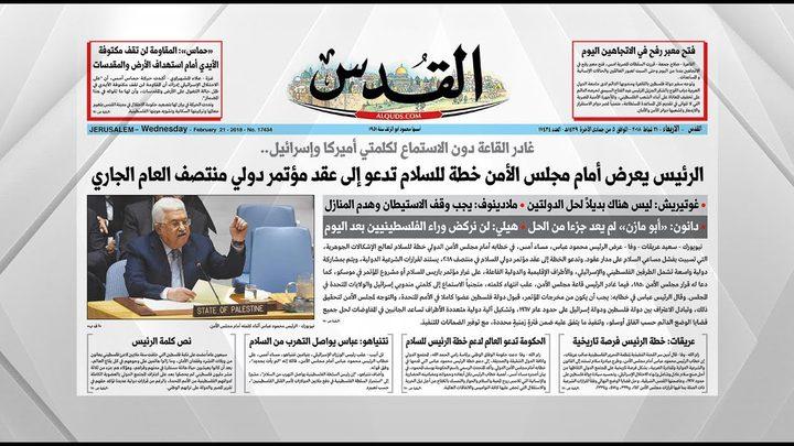 انتهاء أزمة جريدة القدس الفلسطينية