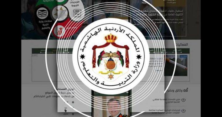 التعليم الأردني: الخميس نتائج طلبة الثانوية العامة