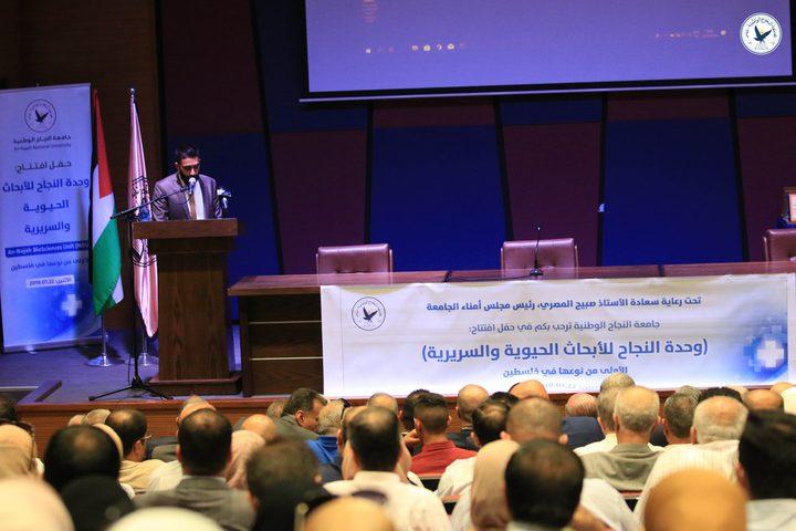 وحدة النجاح للأبحاث الحيوية والسريرية.. الأولى من نوعها في فلسطين