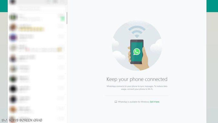 """""""واتساب ويب"""" دون الحاجة للهاتف قريباً بيد المستخدمين"""