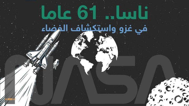 """61 عاما من الاكتشافات المذهلة لـ""""ناسا"""""""