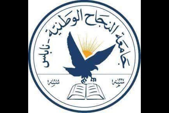 جامعة النجاح تعلن عن منح لطلبة الثانوية العامة