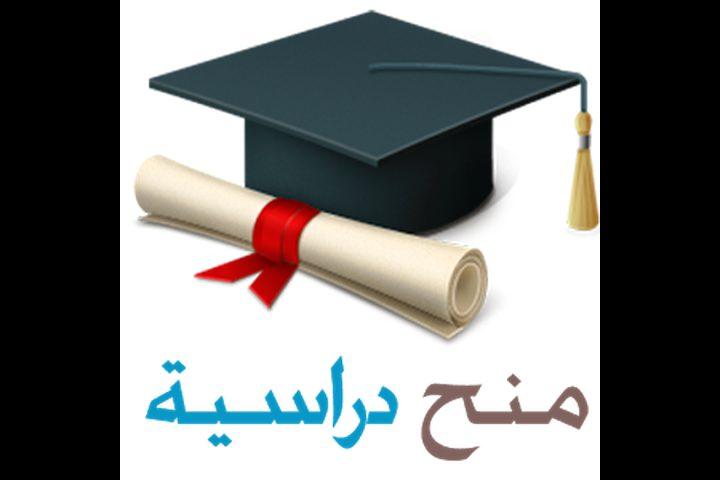 طالع الرابط والشروط : التعليم يعلن عن منح دراسية في باكستان