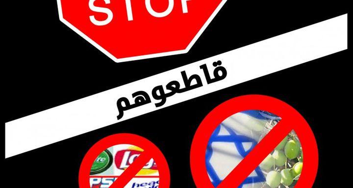 لقاء موسع في رام الله لبحث خطوات شعبية لمقاطعة منتجات الاحتلال