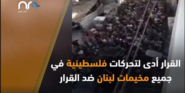 القرارات المجحفة بحق الفلسطينيين في لبنان .. سجل حافل من الظلم