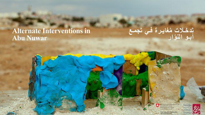 معرض تدخلات مغايرة في أبو النّوار