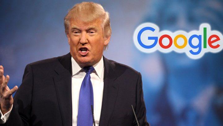 """ترامب: """"غوغل"""" عملت على تخريب حملتي الانتخابية"""