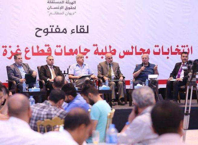 الهيئة المستقلة بغزة تعقد لقاء حول حق الطلبة بممارسة الديمقراطية