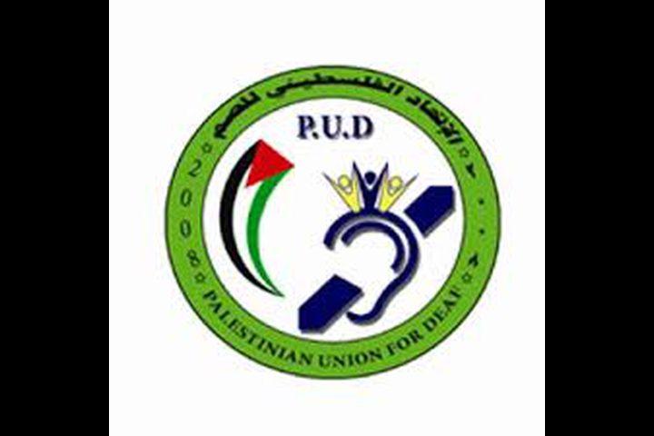 الاتحاد الفلسطيني للصم يحوز على عضوية الاتحاد العالمي