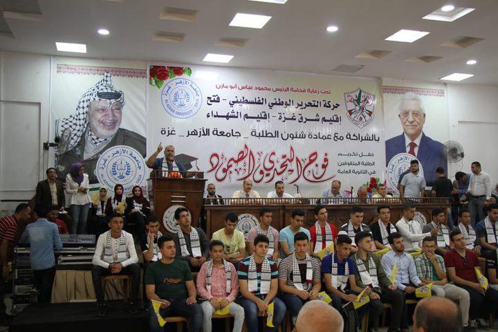 """"""" فتح """" شرق غزة تنظم حفل تكريم لطلبة الثانوية العامة المتفوقين"""