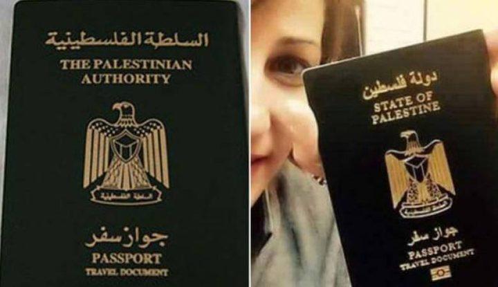 الكشف عن معطيات جديدة حول جواز السفر الفلسطيني المقروء آلياً