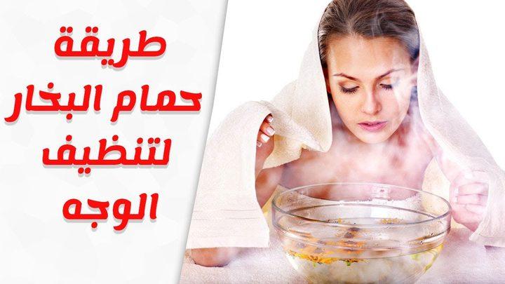 تنظيف الوجه بالبخار بالطريقة الصحيحة