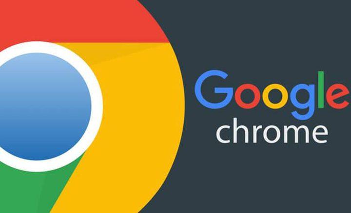 """تحذير: الكلمات المرورية على متصفح """"غوغل كروم"""" ليست آمنة"""