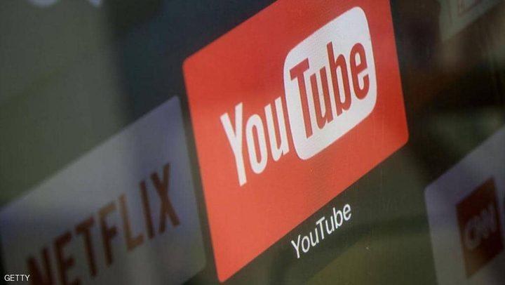 سياسة جديدة من يوتيوب لحماية الملكية الفكرية