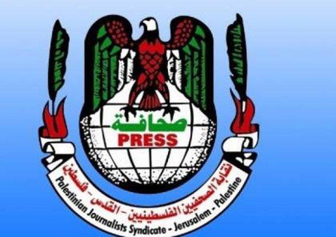 نقابة الصحفيين تحذر من قبول أي دعوات من السفارة الأمريكية