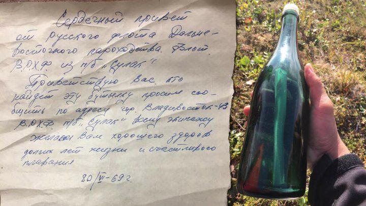 العثور على رسالة بحار روسي كتبها عام 1969
