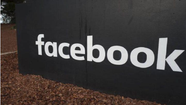 """""""فيسبوك"""" تصمم بالسر تطبيقا مذهلا"""