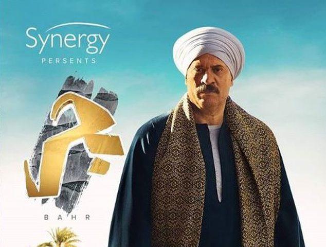 """مسلسل""""بحر"""" الجديد لماجد المصري يعرض الاثنين المقبل"""