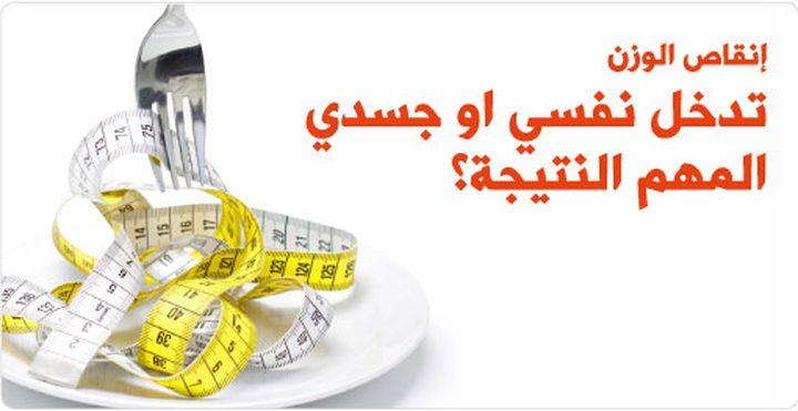 زيادة الوزن وعلاقته النفسية والاجتماعية بالمحيط