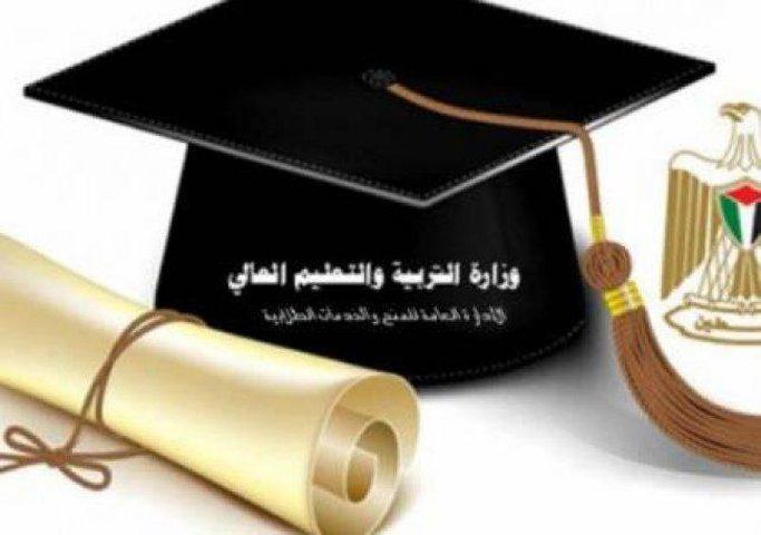 """""""التعليم العالي"""": توفر منح دراسية في فنزويلا"""