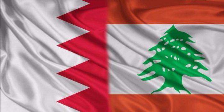 البحرين تدعو مواطنيها في لبنان لمغادرتها حرصاً على سلامتهم