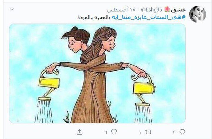 """هاشتاج """"هي الستات عايزة مننا إيه"""" يجتاح تويتر في مصر"""