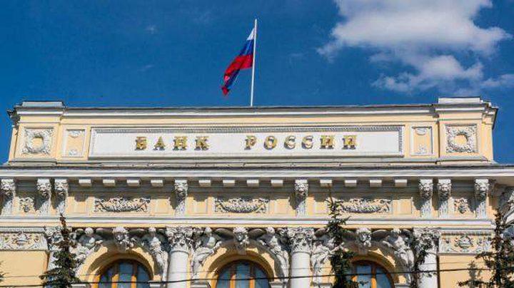 البنك المركزي الروسي يخفض سعر الفائدة