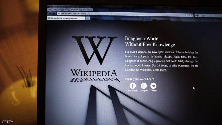 عطل مفاجئ يصيب موسوعة ويكيبيديا