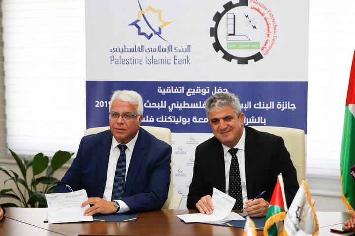 الإسلامي الفلسطيني وبوليتكنك فلسطين يطلقان جائزة للبحث العلمي