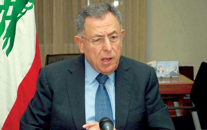 السنيورة يدعو العرب للاستنفار ردًا على تصريحات نتنياهو