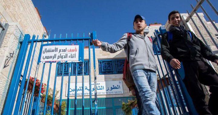 التربية تدعو للتنبه من مخططات الاحتلال للسيطرة على مدارس القدس